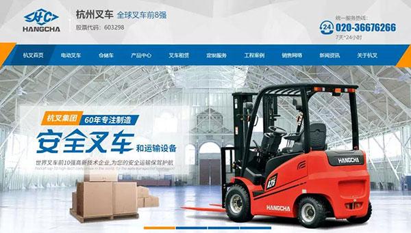 龙8国际pt老虎叉车龙8国际官网首页案例