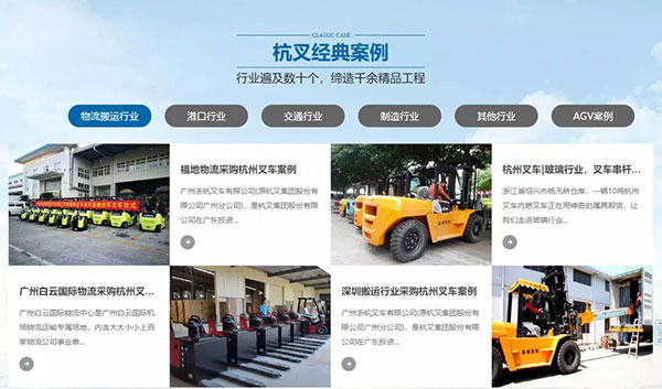 龙8国际pt老虎叉车龙8国际官网首页-成功案例