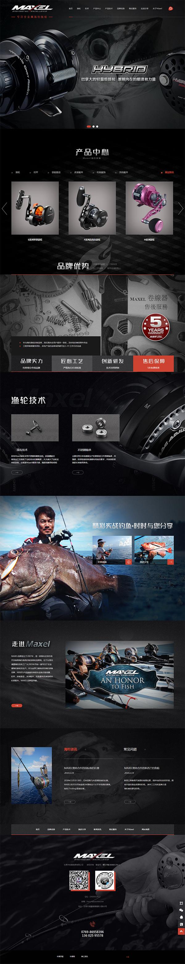 Maxel海钓鼓轮-营销型亚美游首页截图