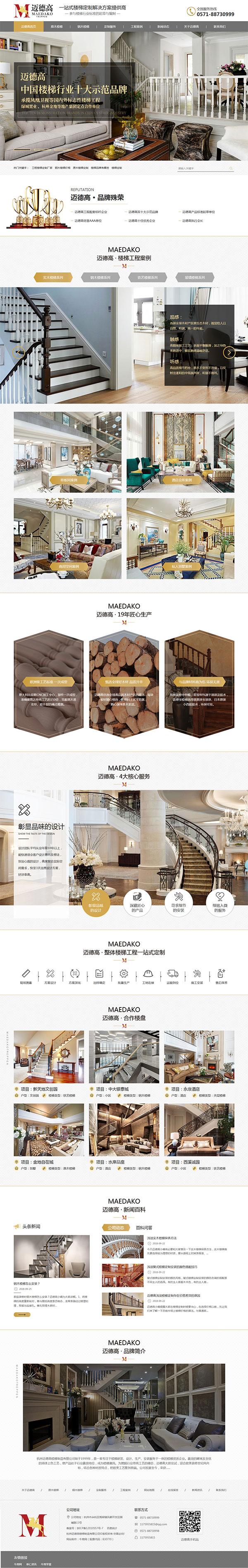 迈德高楼梯定制-营销型亚美游页面