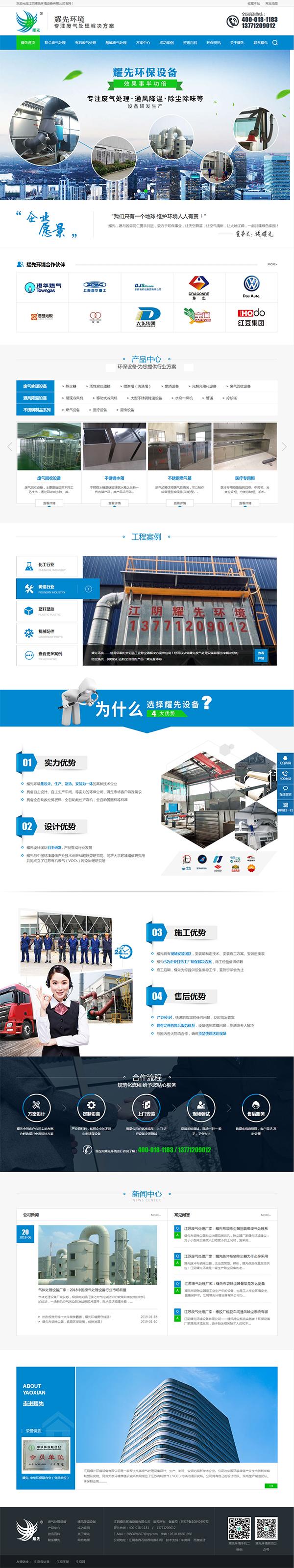江阴耀先环境设备-营销型亚美游首页截图