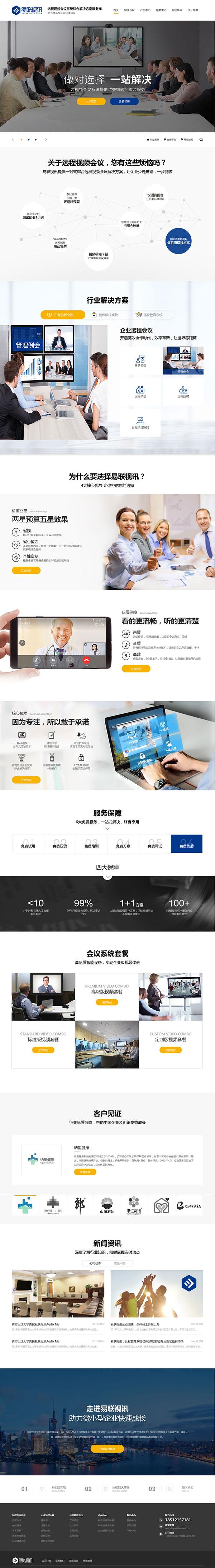 易联视讯云端视频会议-营销型亚美游页面