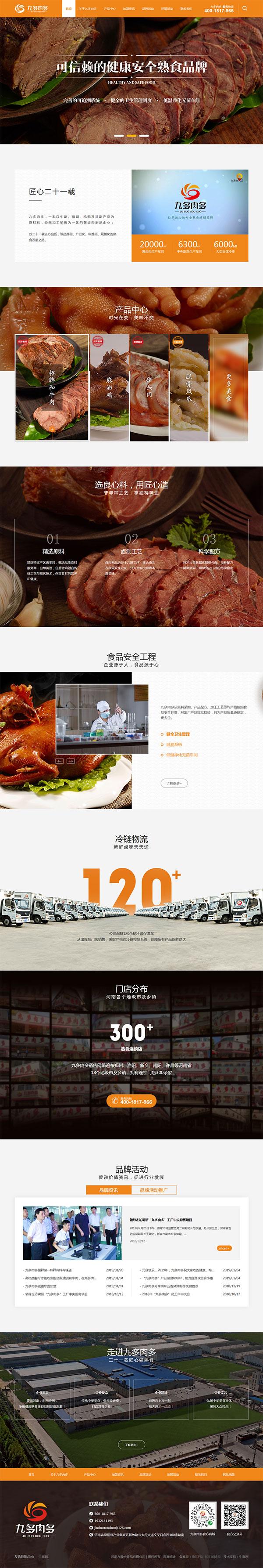 九多肉多熟食-龙8国际龙88型龙8国际官网首页页面