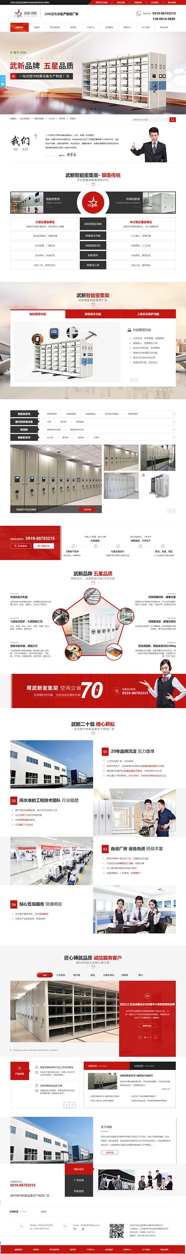 武进武新图书设备用品-龙8国际龙88型龙8国际官网首页页面