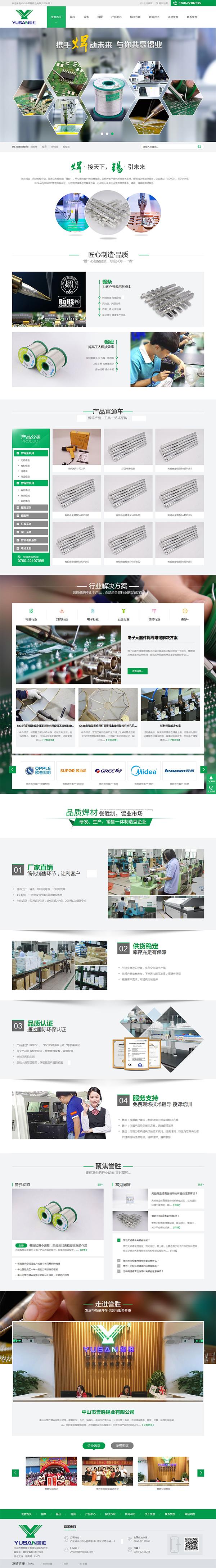 中山誉胜锡业-龙8国际龙88型龙8国际官网首页首页截图