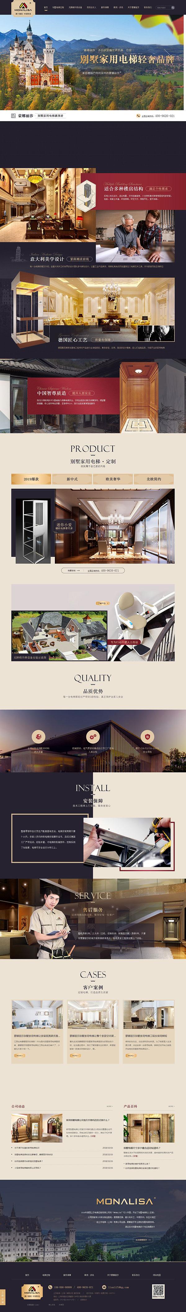 蒙娜丽莎别墅家用电梯-龙8国际龙88型龙8国际官网首页页面