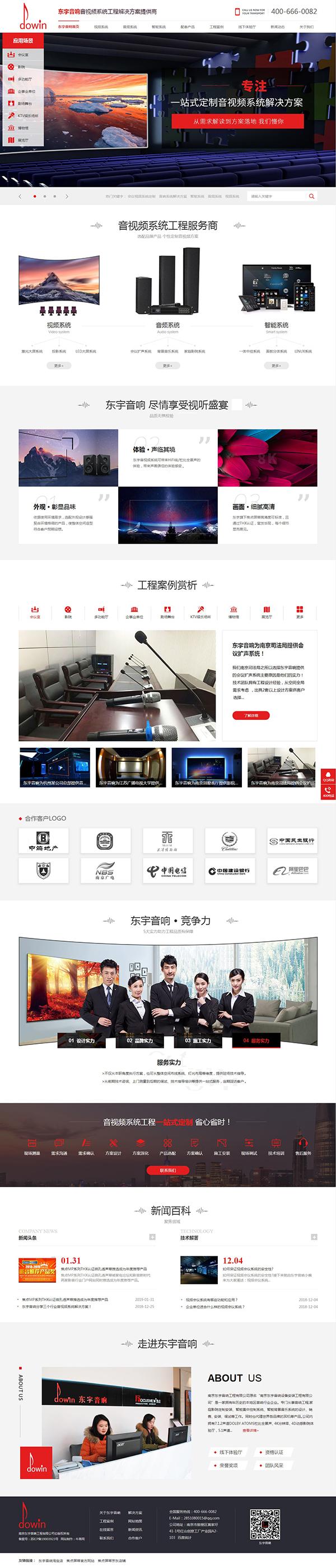 南京东宇音响工程-龙8国际龙88型龙8国际官网首页首页截图