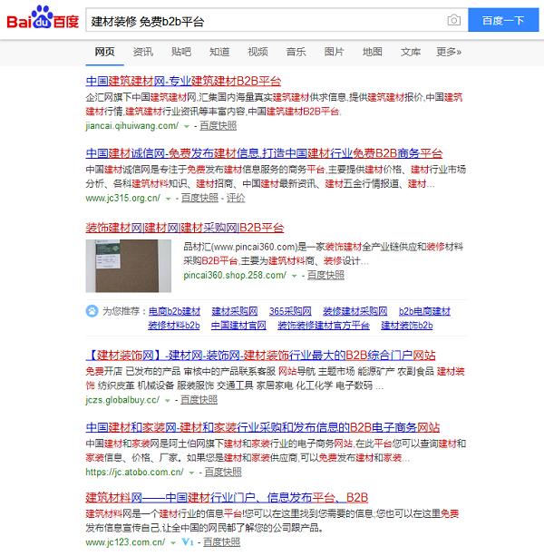 建材装修免费推广平台网站