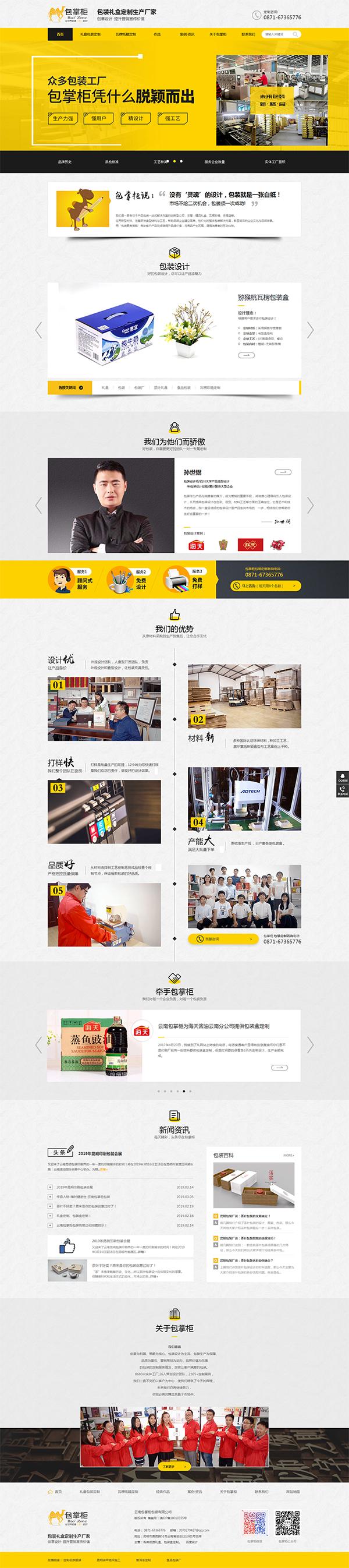 云南包掌柜包装——龙8国际龙88型龙8国际官网首页首页截图