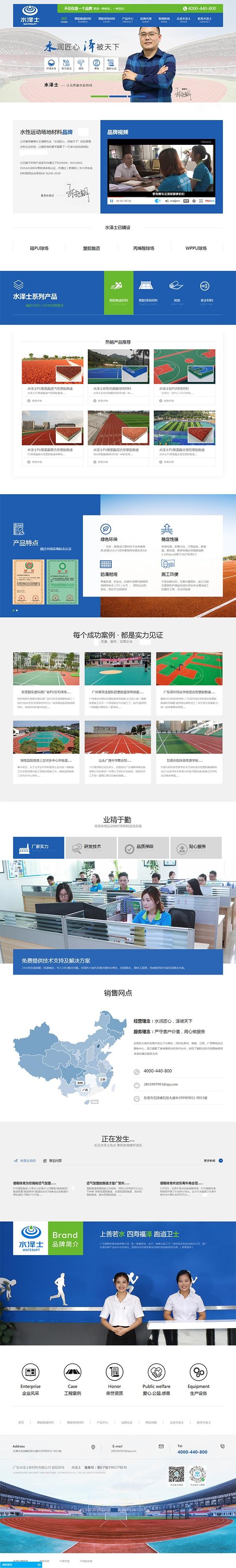 水泽士新材料公司——龙8国际龙88型龙8国际官网首页首页截图