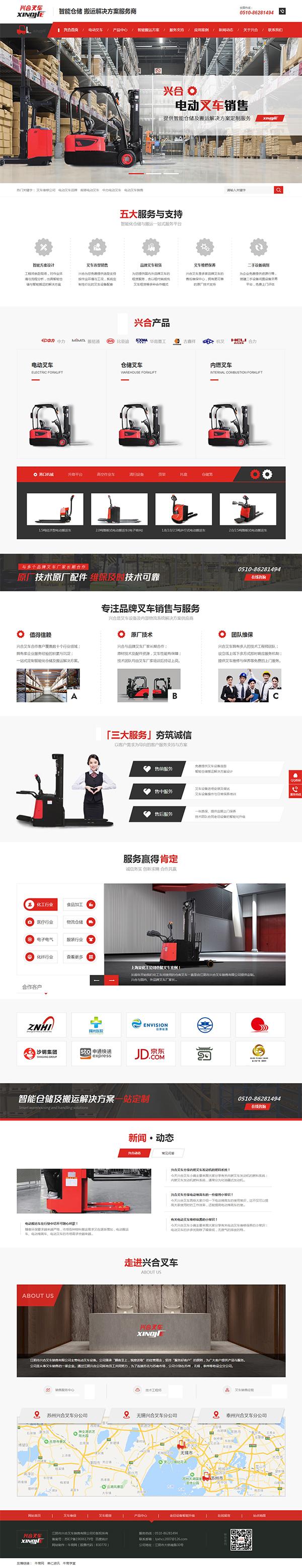 江阴兴合叉车——龙8国际龙88型龙8国际官网首页首页