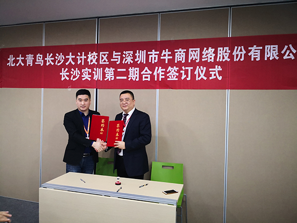 长沙龙8国际pt老虎与北大青鸟大计校区签订合作协议