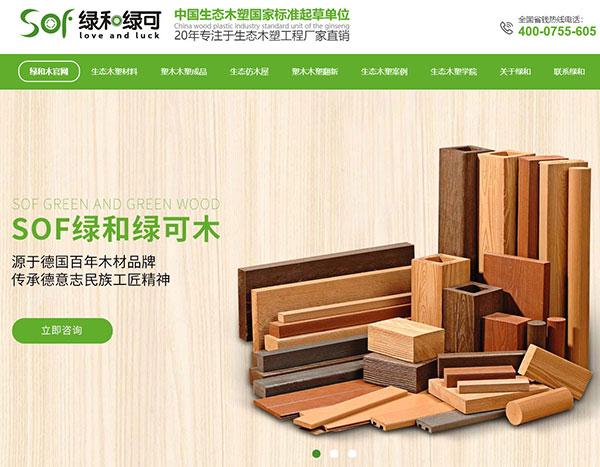 绿和环保-首页首屏
