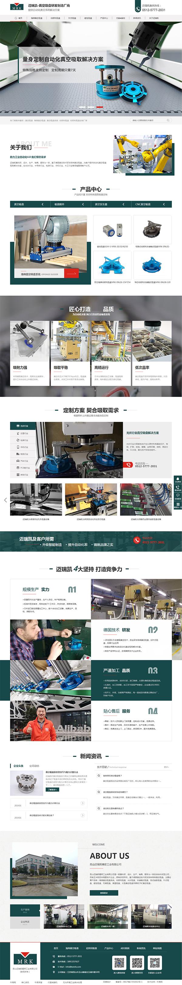 迈瑞凯精密工业-龙8国际龙88型龙8国际官网首页首页截图
