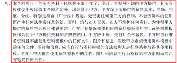 龙8国际pt老虎龙8国际龙88型龙8国际官网首页建设合同部分强调侵权内容