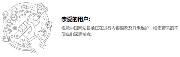 视觉中国龙8国际官网首页整改中