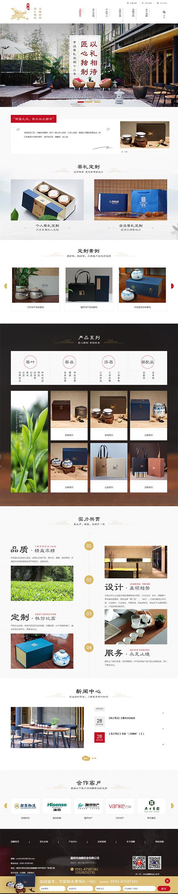 润麟茶礼定制-龙8国际龙88型龙8国际官网首页首页展示