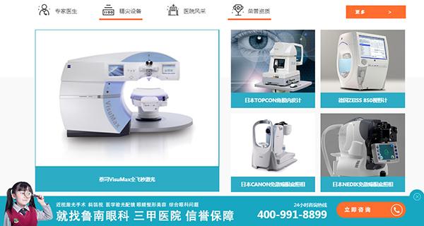 鲁南眼科医院建设的品牌龙8国际龙88型龙8国际官网首页展示区