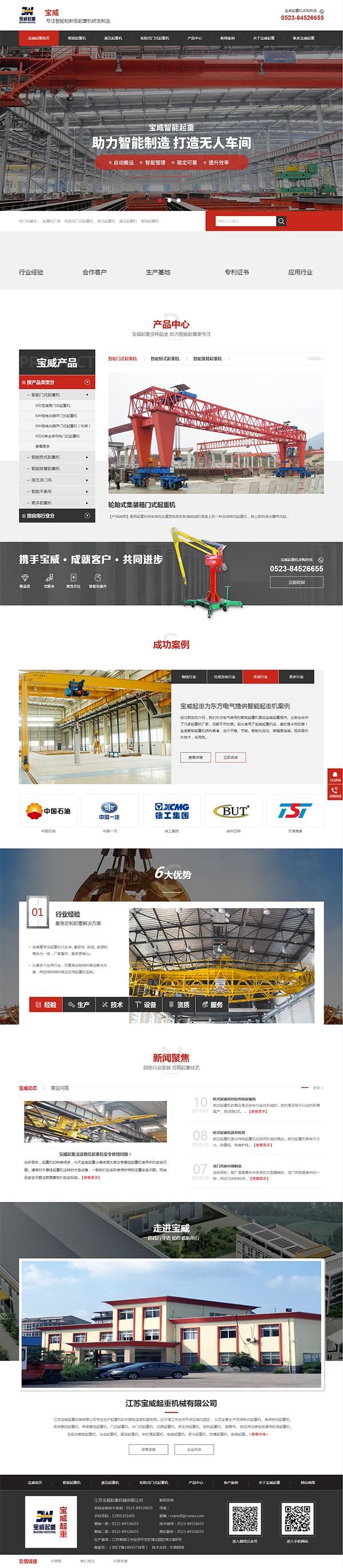 宝威起重机械-龙8国际龙88型龙8国际官网首页首页截图