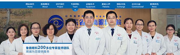 龙8国际pt老虎鲁南眼科医院品牌龙8国际龙88型龙8国际官网首页