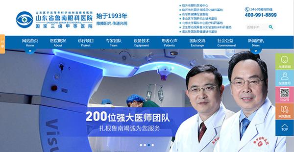 鲁南眼科医院品牌龙8国际龙88型龙8国际官网首页首屏广告