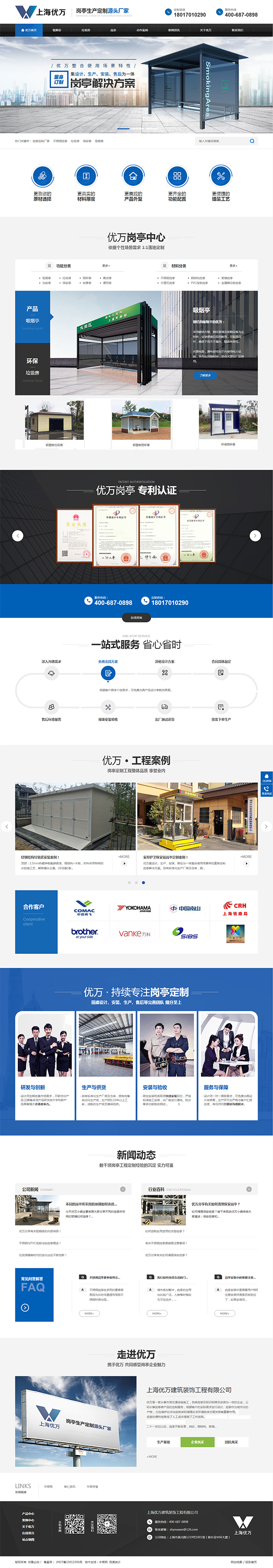 优万建筑装饰工程-龙8国际龙88型龙8国际官网首页首页截图