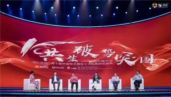 第十届中国电子商务十大牛商颁奖盛典现场-单仁博士