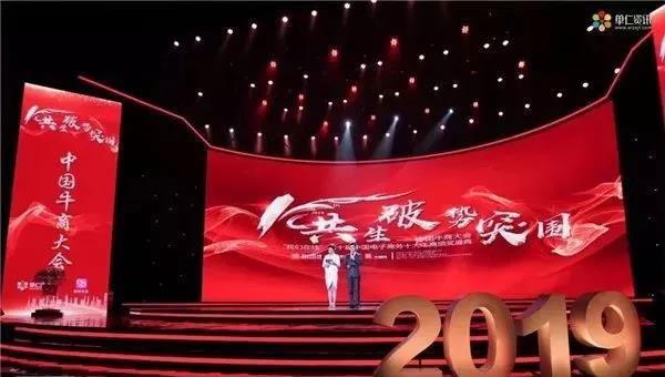 第十届中国电子商务十大牛商颁奖盛典