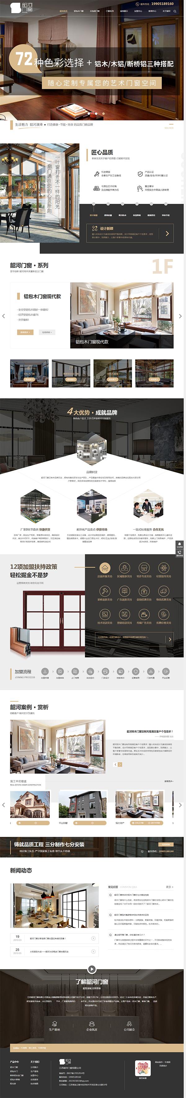 江苏韶河门窗-龙8国际龙88型龙8国际官网首页首页截图