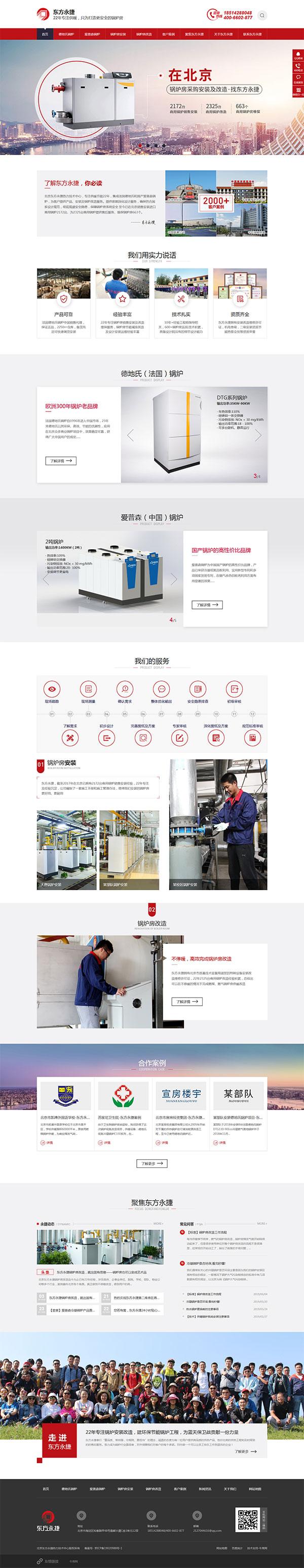 东方永捷锅炉房-龙8国际龙88型龙8国际官网首页