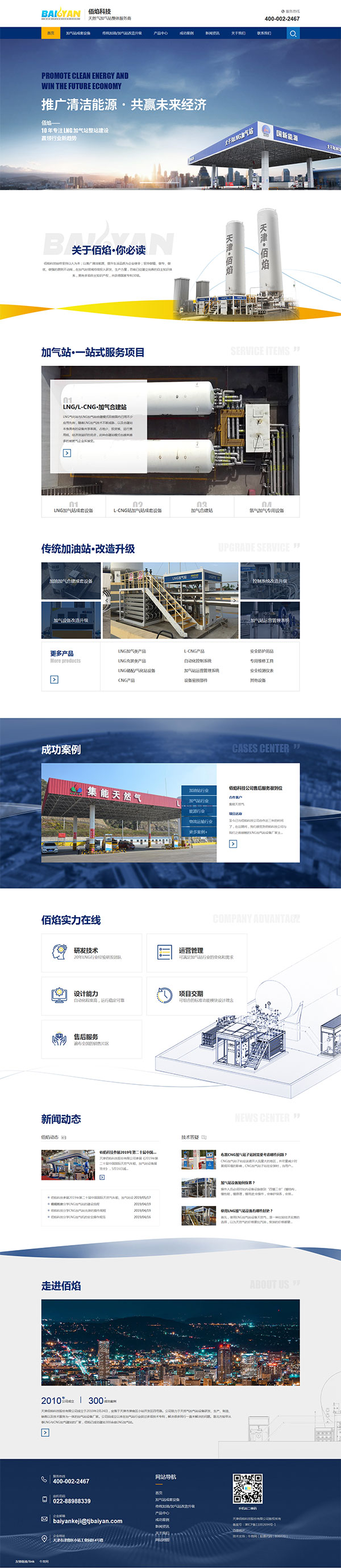 佰焰科技-龙8国际龙88型龙8国际官网首页首页