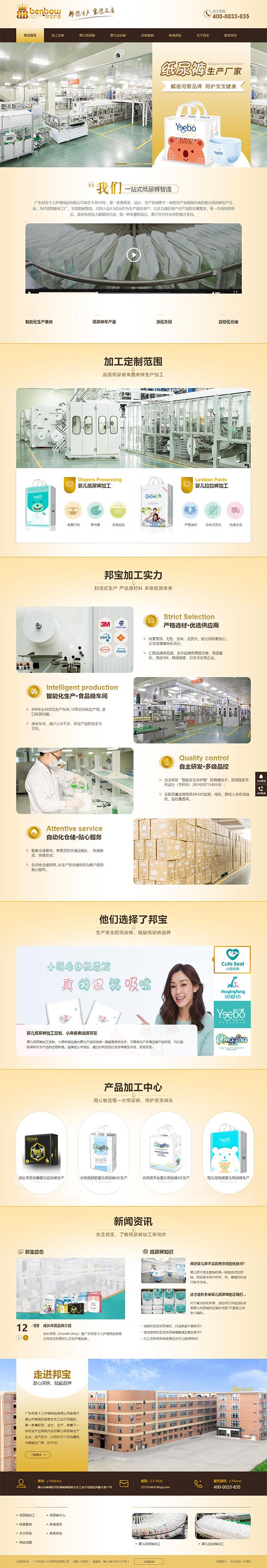 邦宝护理用品-龙8国际龙88型龙8国际官网首页首页