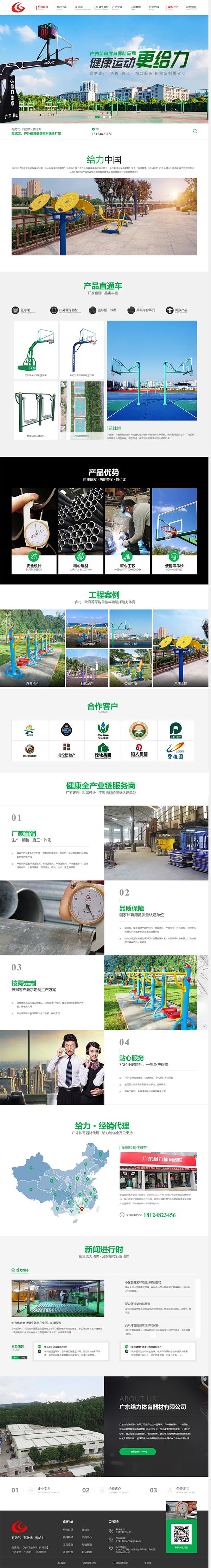 给力体育器材-龙8国际龙88型龙8国际官网首页首页