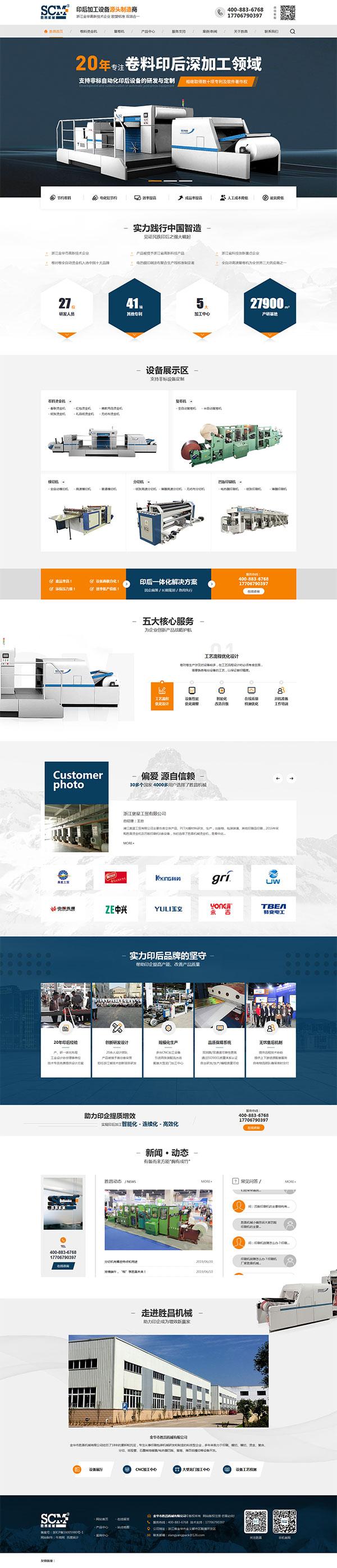 胜昌机械-龙8国际龙88型龙8国际官网首页首页