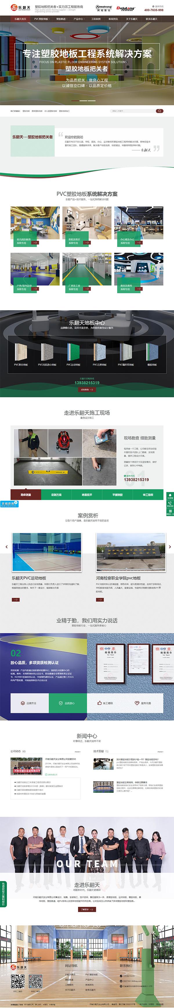河南乐翻天实业-龙8国际龙88型龙8国际官网首页首页截图