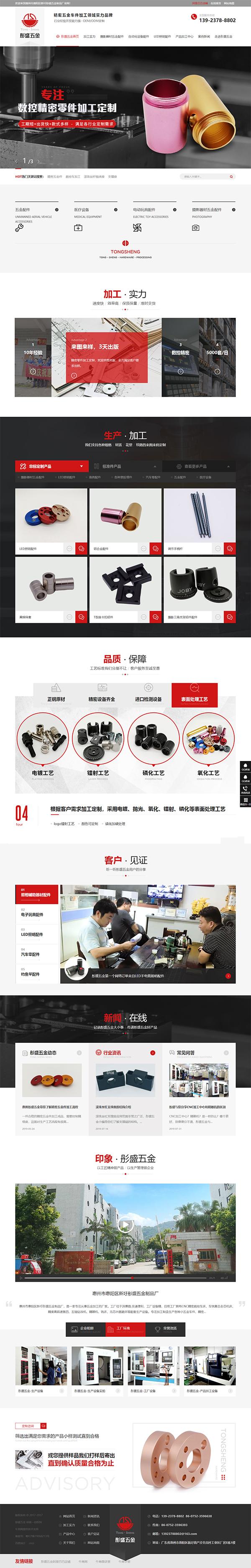 彤盛五金制品厂-龙8国际龙88型龙8国际官网首页首页展示