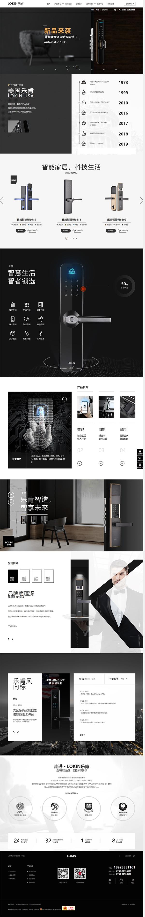 智能锁具龙8国际龙88型龙8国际官网首页