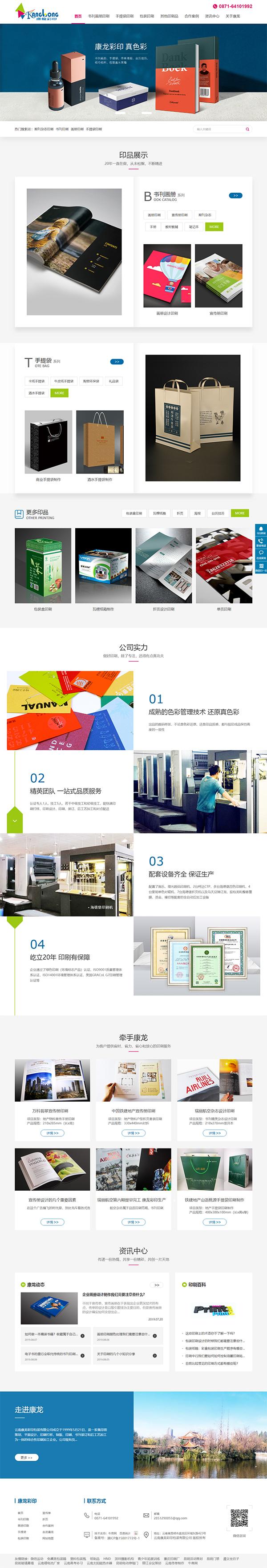 彩印包装行业龙8国际龙88型龙8国际官网首页案例