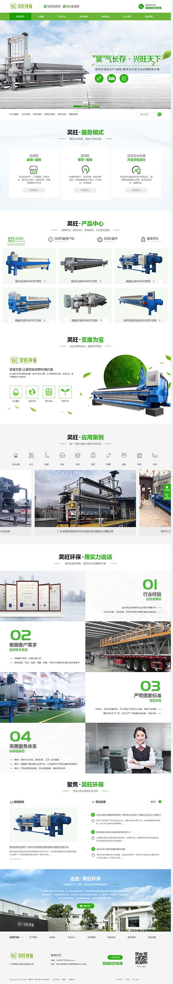 环保设备龙8国际龙88型龙8国际官网首页案例
