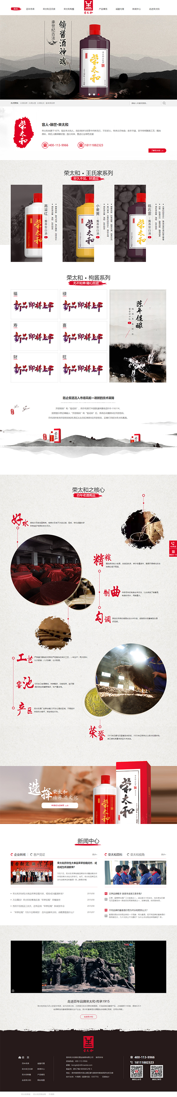 白酒加盟龙8国际龙88型龙8国际官网首页案例