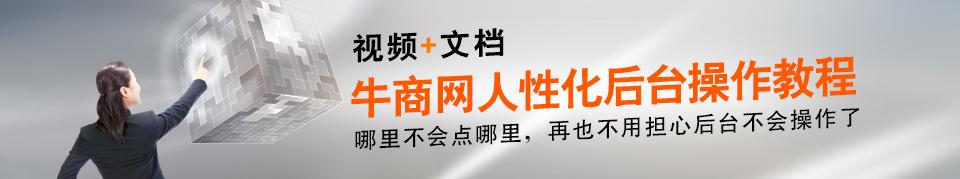 龙8国际pt老虎人性化后台操作教程