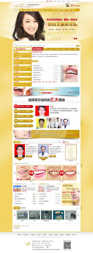深圳营销型网站案例——菲尔齿科加盟营销型网站