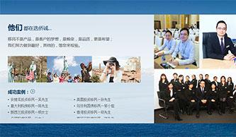 侨城移民营销型网站案例:侨城移民项目介绍