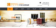 深圳凯盛印刷营销型网站案例