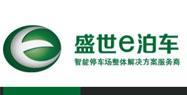 营销型网站案例:安徽盛世智能停车管理