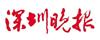 深圳晚报:牛商崛起 提升我国网商质量
