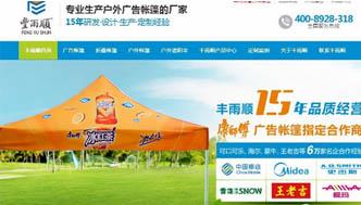 【广州营销型网站案例】半年接单3580万,借网络营销快速赢利