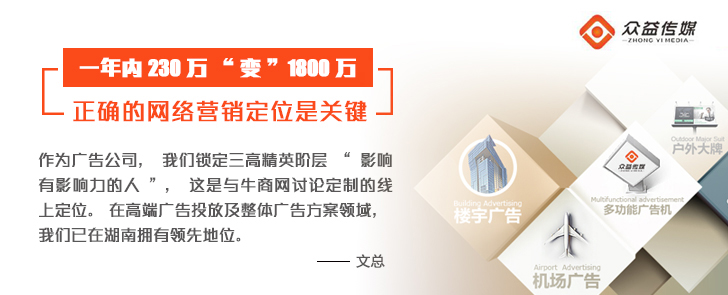 湖南众益文化传媒股份有限公司