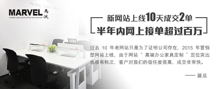 深圳马沃家具