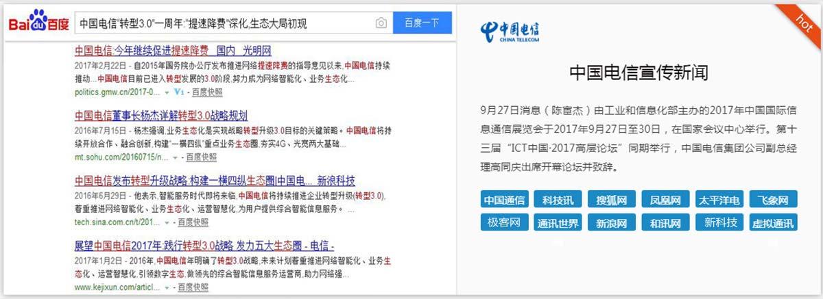 软文发布案例-中国电信
